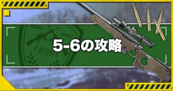 【ドルフロ】5-6攻略!金勲章(S評価)の取り方とドロップキャラ【ドールズフロントライン】