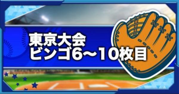 【パワプロアプリ】東京大会予選のビンゴカード一覧(6〜10枚目)|パワチャン【パワプロ】