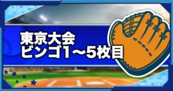 【パワプロアプリ】東京大会予選のビンゴカード一覧(1〜5枚目)|パワチャン【パワプロ】