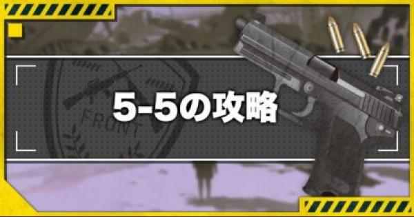 【ドルフロ】5-5攻略!金勲章(S評価)の取り方とドロップキャラ【ドールズフロントライン】