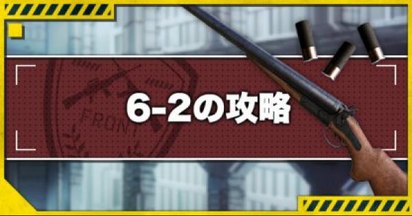 【ドルフロ】6-2攻略!金勲章(S評価)の取り方とドロップキャラ【ドールズフロントライン】