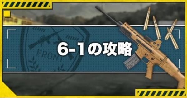 【ドルフロ】6-1攻略!金勲章(S評価)の取り方とドロップキャラ【ドールズフロントライン】