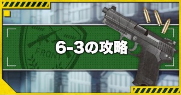 【ドルフロ】6-3攻略!金勲章(S評価)の取り方とドロップキャラ【ドールズフロントライン】