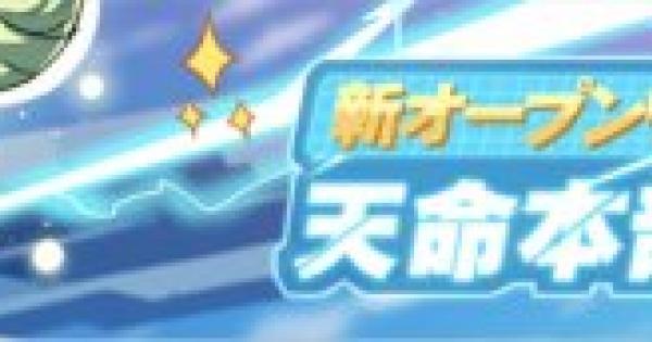 【崩壊3rd】オープンワールド〈天命本部〉攻略まとめ