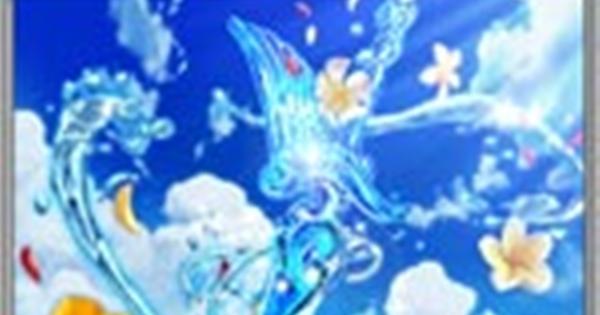 【戦国炎舞】蒼海の激龍の性能 | 前衛スキル【戦国炎舞-KIZNA-】