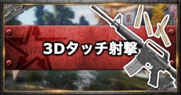 【荒野行動】「3Dタッチ射撃」を徹底解説!強力な射撃設定で差をつける!