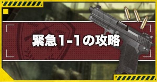 【ドルフロ】緊急1-1e攻略!金星勲章(S評価)の取り方とドロップキャラ【ドールズフロントライン】