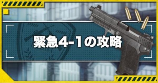 【ドルフロ】緊急4-1e攻略!金勲章(S評価)の取り方とドロップキャラ【ドールズフロントライン】