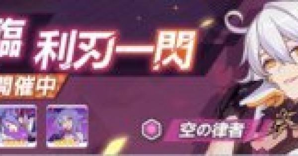 【崩壊3rd】祝・TOP10入り&5万フォロワー記念でチケット2枚配布!