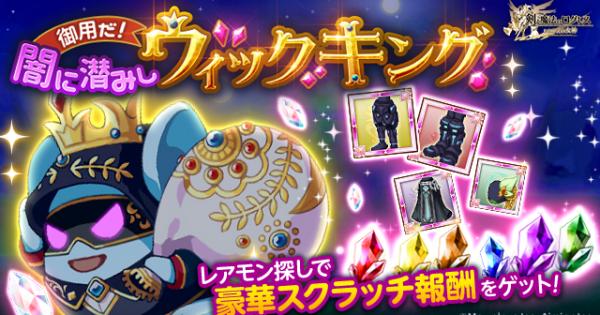 【ログレス】「御用だ!闇に潜みしウィックキング」イベントまとめ【剣と魔法のログレス いにしえの女神】