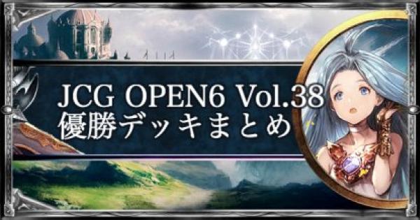【シャドバ】JCG OPEN6 Vol.38 ローテ大会優勝デッキ紹介【シャドウバース】