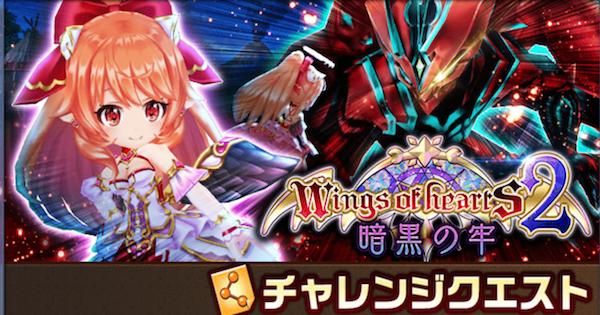 【白猫】Wings of hearts2チャレンジ攻略と適正キャラ
