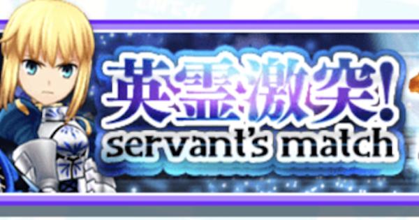 【白猫テニス】「英霊激突!servant's match」の報酬【白テニ】