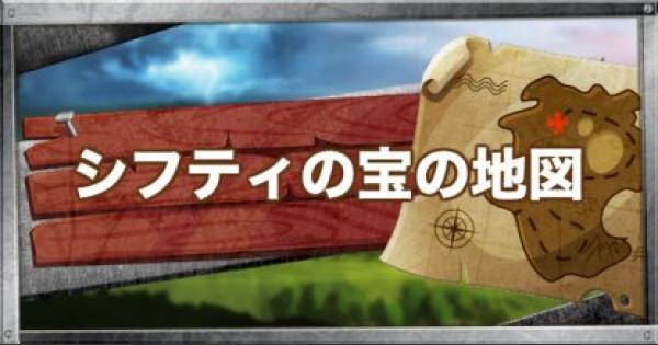 【シーズン5】「シフティシャフトにある宝の地図をたどる」攻略