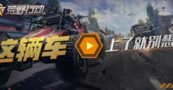 【荒野行動】新レジャー『乗物大乱闘』を解説!車両のぶつかり合い!