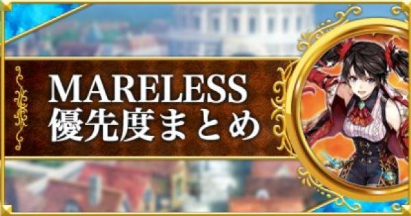 【黒猫のウィズ】MARELESS(メアレス)シリーズ優先度まとめ
