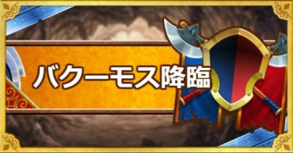 【DQMSL】「バクーモス降臨」攻略!スライム系だけでクリアする方法!