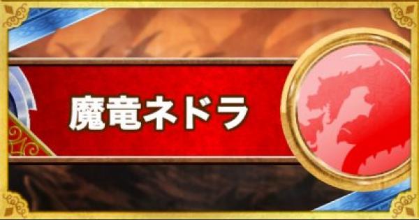 【DQMSL】魔竜ネドラ(S)の評価とおすすめ特技