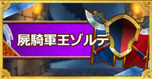 【DQMSL】「屍騎軍王降臨」攻略!悪魔系だけでゾルデを倒す方法!