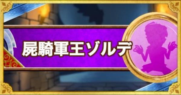 【DQMSL】屍騎軍王ゾルデ(SS)の評価とおすすめ特技