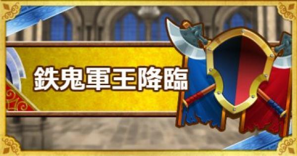 【DQMSL】「鉄鬼軍王降臨」攻略!???系抜きでキラゴルドを倒す方法!