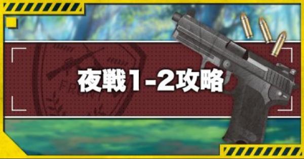 【ドルフロ】夜戦1-2n攻略!おすすめルートとドロップ装備【ドールズフロントライン】