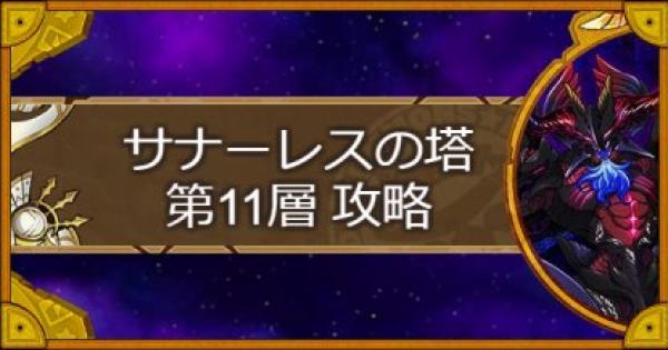 【サモンズボード】サナーレスの塔 第11層攻略のおすすめモンスター