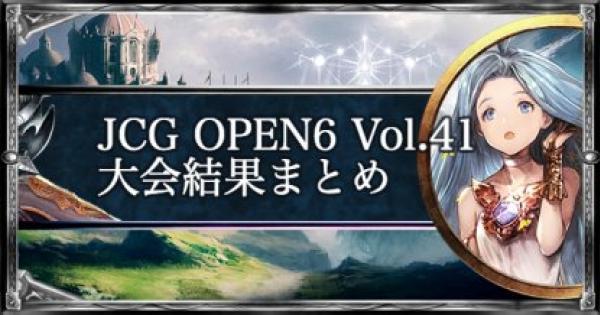 【シャドバ】JCG OPEN6 Vol.41 アンリミ大会の結果まとめ【シャドウバース】