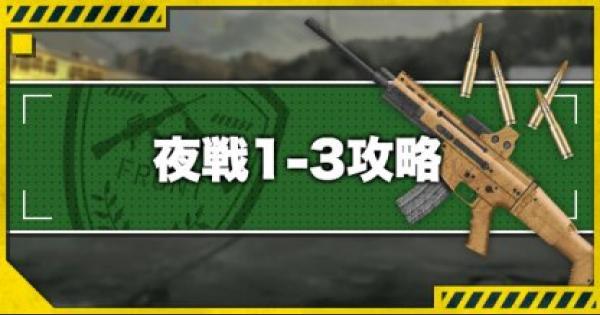 【ドルフロ】夜戦1-3n攻略!おすすめルートとドロップ装備【ドールズフロントライン】