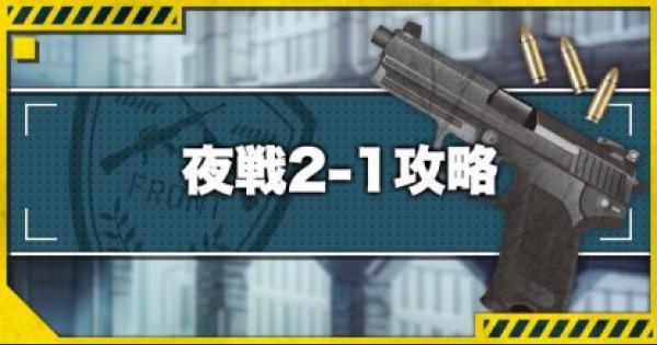 【ドルフロ】夜戦2-1n攻略!おすすめルートとドロップ装備【ドールズフロントライン】