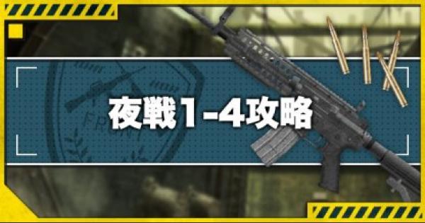 【ドルフロ】夜戦1-4n攻略!おすすめルートとドロップ装備【ドールズフロントライン】