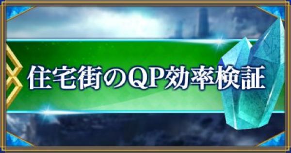 【FGO】『住宅街』でQP効率など検証!復刻:Fate/Zeroコラボ