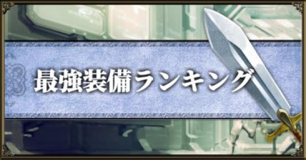 最強装備ランキング【最新版】