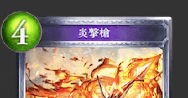 【シャドバ】炎撃槍の情報【シャドウバース】