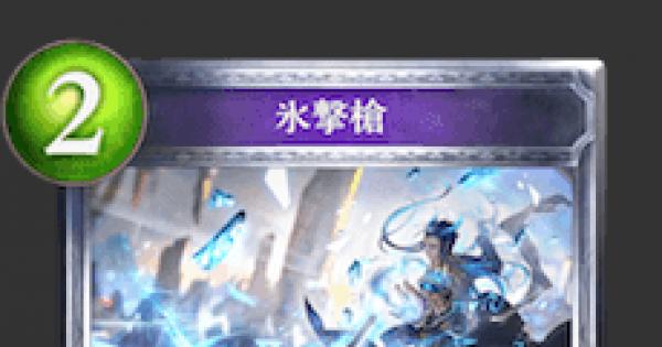 【シャドバ】氷撃槍のカード情報【シャドウバース】