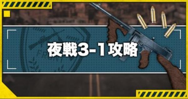 【ドルフロ】夜戦3-1n攻略!おすすめルートとドロップ装備【ドールズフロントライン】