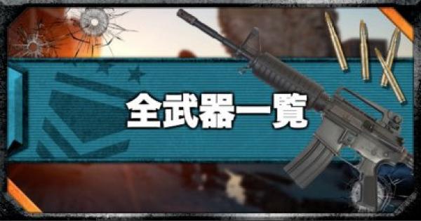 【COD:BO4】全武器一覧【マルチプレイヤー】