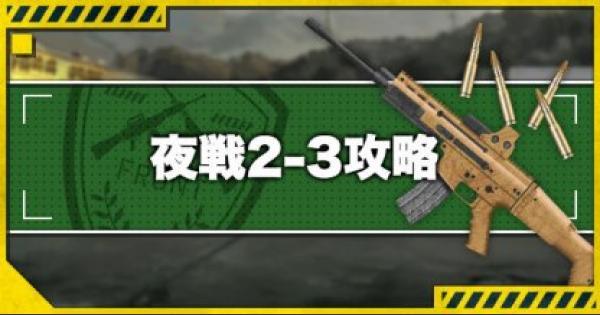 【ドルフロ】夜戦2-3n攻略!おすすめルートとドロップ装備【ドールズフロントライン】