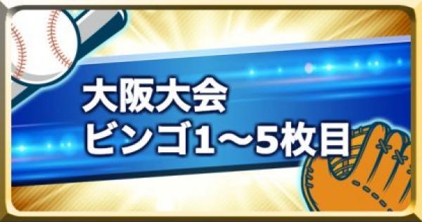 【パワプロアプリ】大阪大会予選のビンゴカード一覧(1〜5枚目)|パワチャン【パワプロ】
