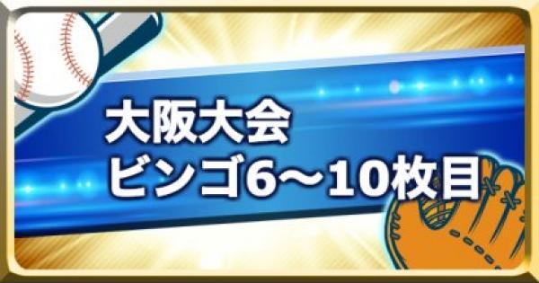 【パワプロアプリ】大阪大会予選のビンゴカード一覧(6〜10枚目)|パワチャン【パワプロ】