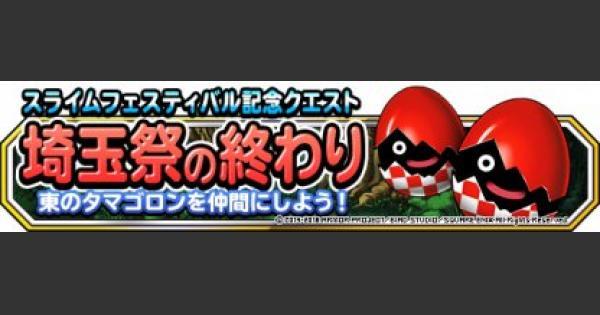 【DQMSL】「埼玉祭の終わり」攻略!東のタマゴロンを入手しよう!