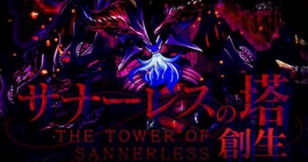 【サモンズボード】サナーレスの塔 攻略一覧