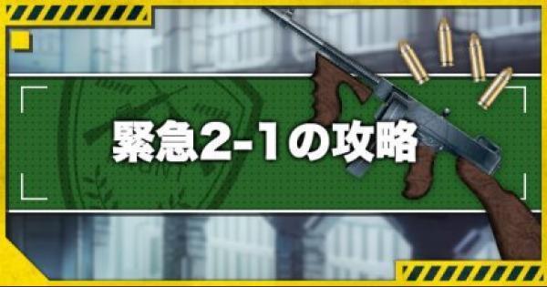 【ドルフロ】緊急2-1e攻略!金星勲章(S評価)の取り方とドロップキャラ【ドールズフロントライン】