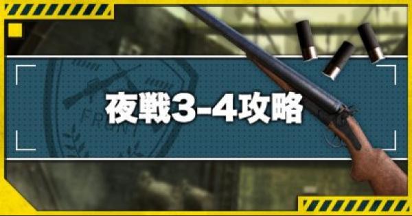 【ドルフロ】夜戦3-4n攻略!おすすめルートとドロップ装備【ドールズフロントライン】
