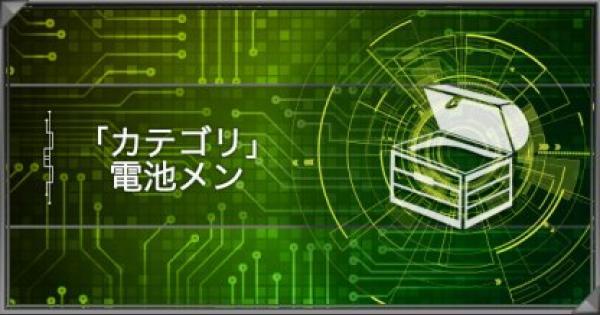 【遊戯王デュエルリンクス】電池メンカテゴリの紹介 派生デッキと関連カード