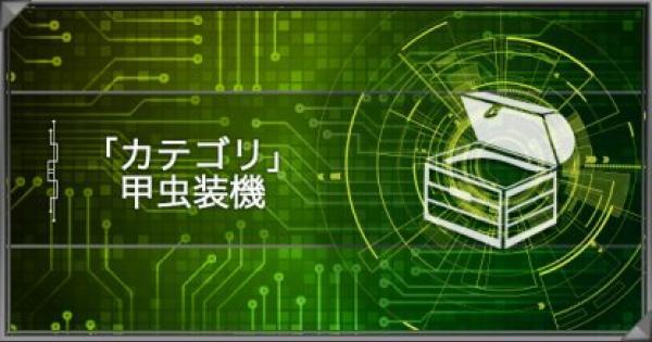 【遊戯王デュエルリンクス】甲虫装機カテゴリの紹介|派生デッキと関連カード