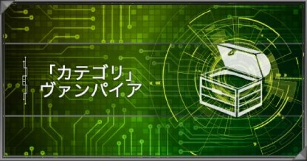 【遊戯王デュエルリンクス】ヴァンパイアカテゴリの紹介|派生デッキと関連カード