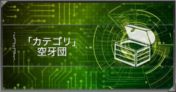 【遊戯王デュエルリンクス】空牙団カテゴリの紹介|派生デッキと関連カード