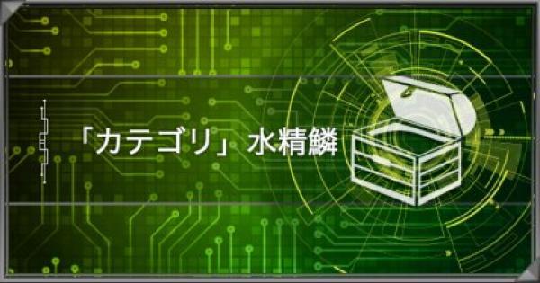 【遊戯王デュエルリンクス】水精鱗カテゴリの紹介|派生デッキと関連カード