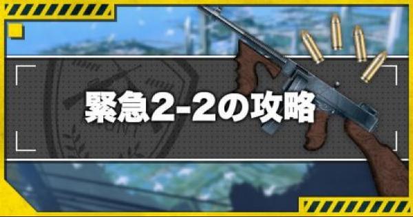 【ドルフロ】緊急2-2e攻略!金星勲章(S評価)の取り方とドロップキャラ【ドールズフロントライン】